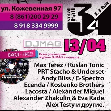 13-aprelya-13--krasnodar--bar-34--south-dj-contest